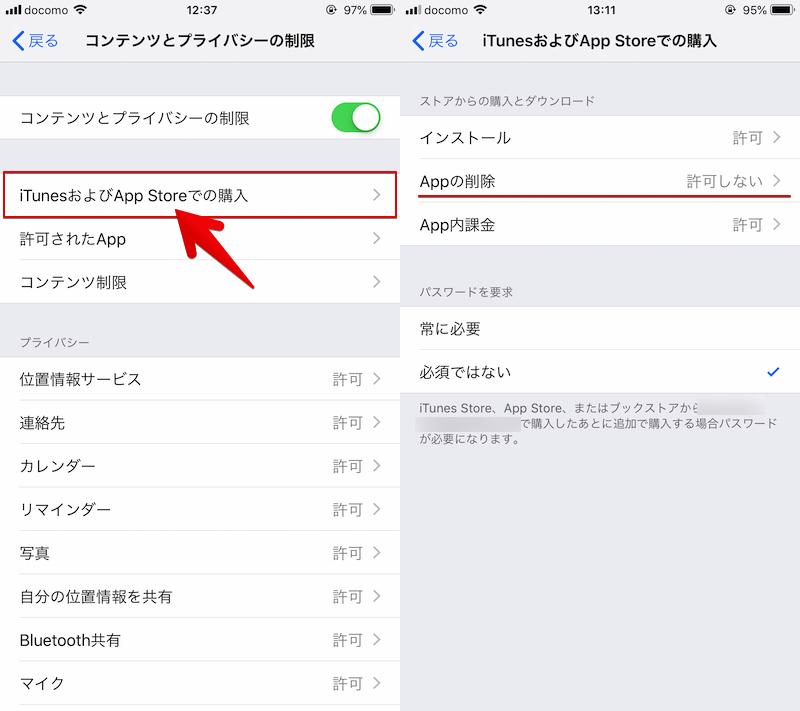 「スクリーンタイム」設定でアプリ削除を制限