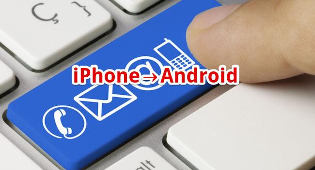 iPhoneからAndroidへ電話帳(連絡先)を移行する方法