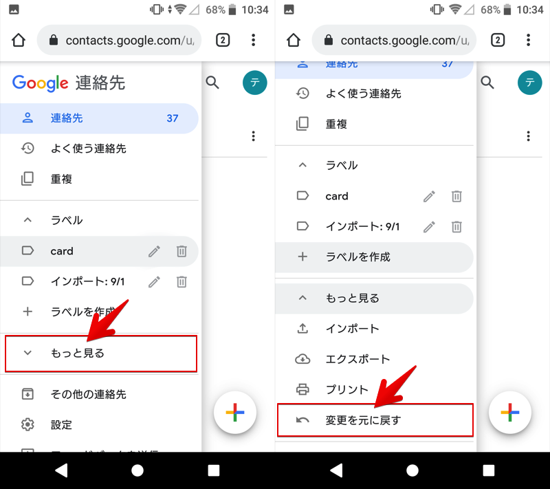 Googleコンタクトで連絡先を復元する手順2