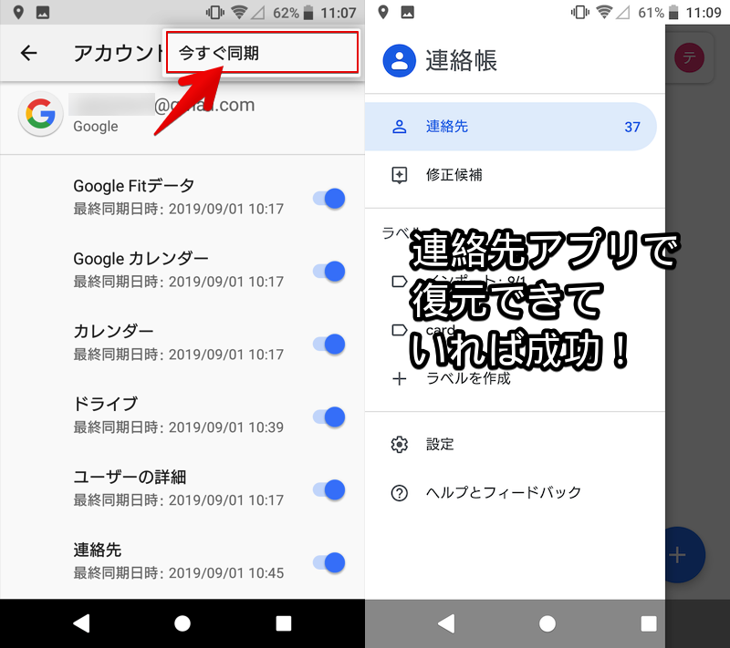 AndroidでGoogle連絡先を同期する手順3