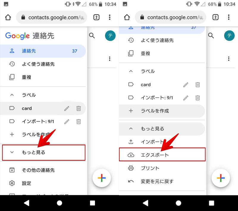 Googleコンタクトで連絡先をエクスポートする手順1