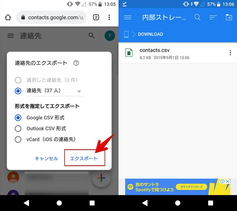 Googleコンタクトで連絡先をエクスポートする手順2
