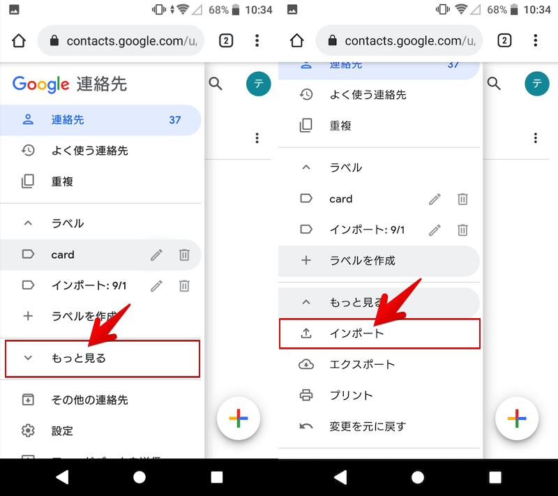 Googleコンタクトで連絡先をインポートする手順1