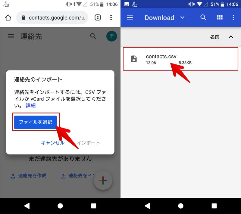 Googleコンタクトで連絡先をインポートする手順2
