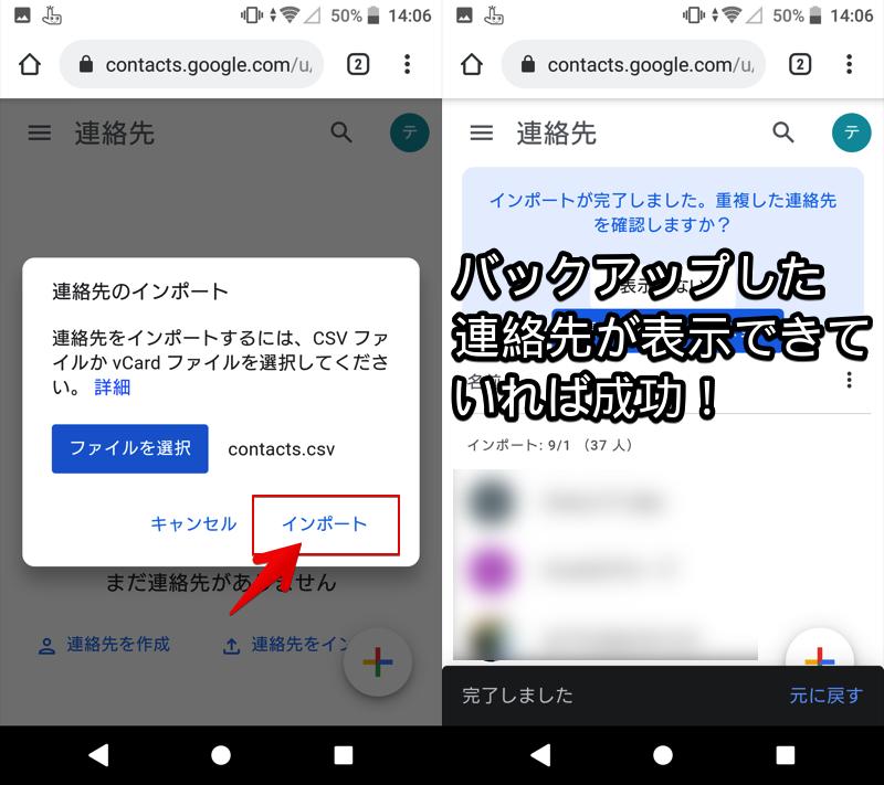 Googleコンタクトで連絡先をインポートする手順3