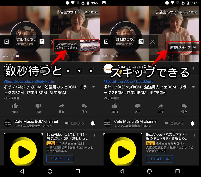 通常のYouTubeアプリの広告仕様のキャプチャ