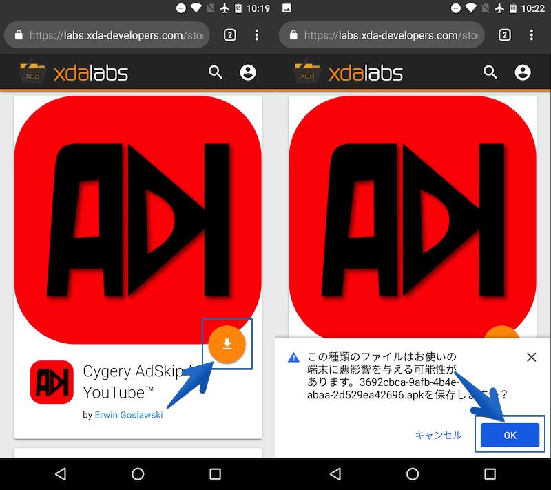 Cygery AdSkipで広告をスキップする手順のキャプチャ4