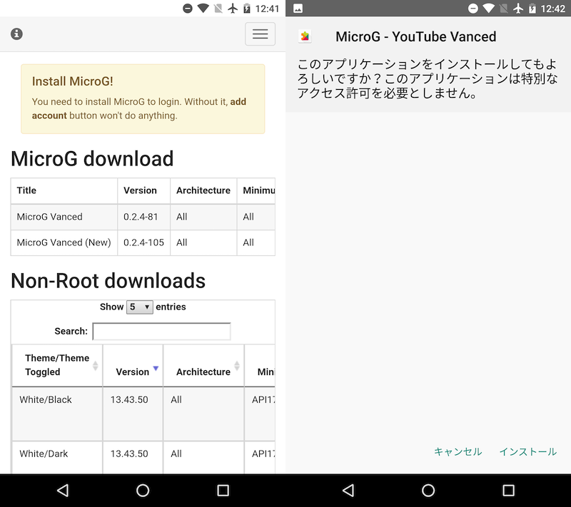 YouTube VancedでGoogleアカウントと連携する手順のキャプチャ2