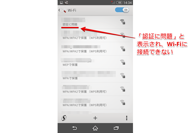Android] Wi-Fiが「認証に問題 /...