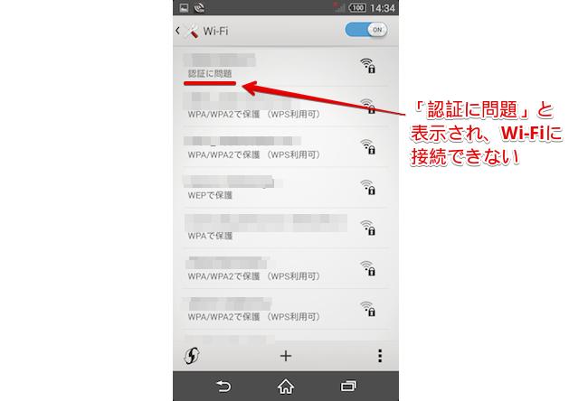 [Android] Wi-Fiが「認証に問題」となり接続できない原因と解決策 ...