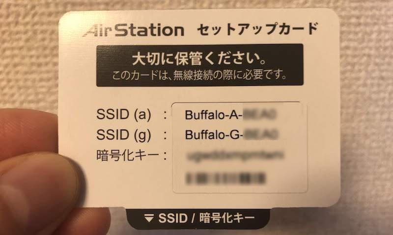 BUFFALO製ルーターに同梱されるセットアップカードに記載されるパスワード