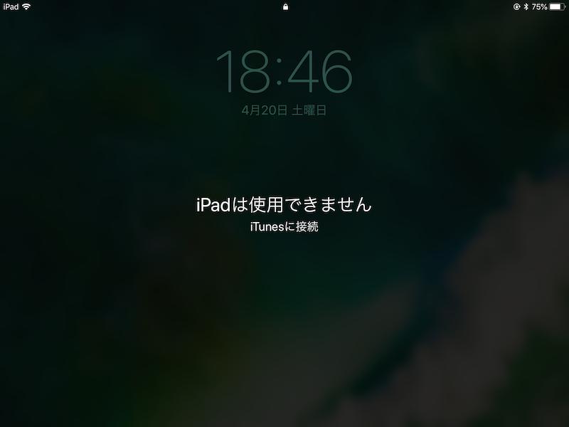 「iPhoneは使用できません...」の原因2