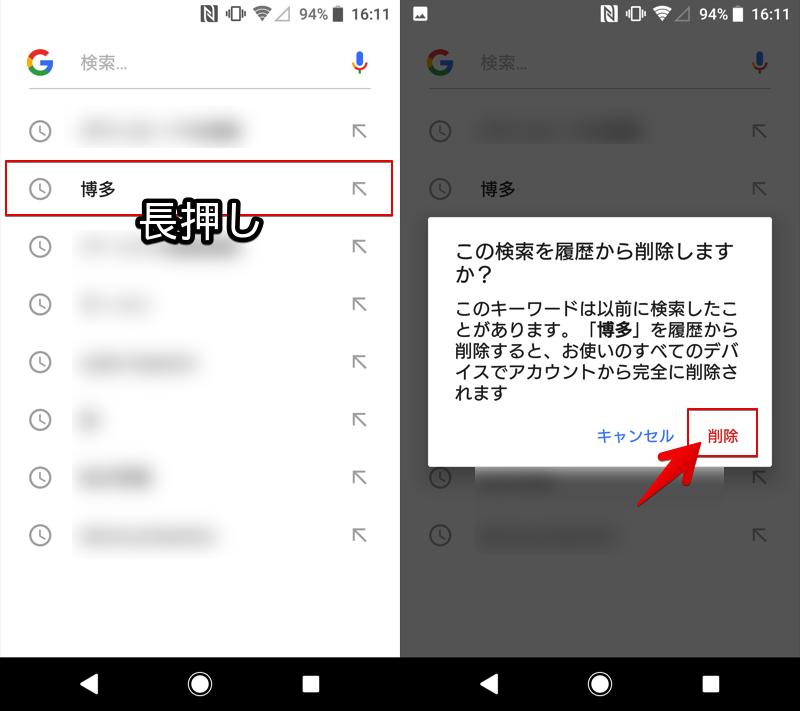 検索キーワードを個別に削除する手順