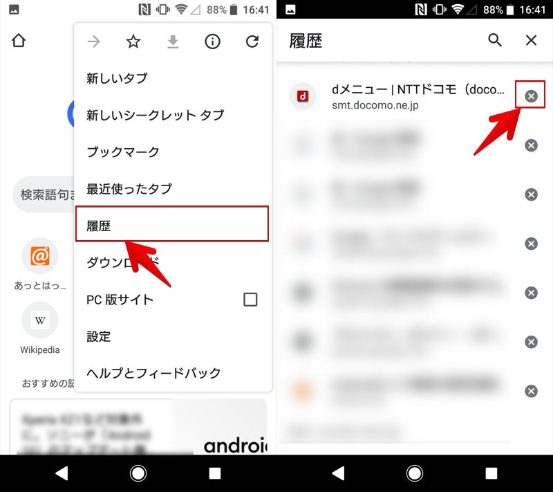 Chromeブラウザでサイトのアクセス履歴を削除する手順