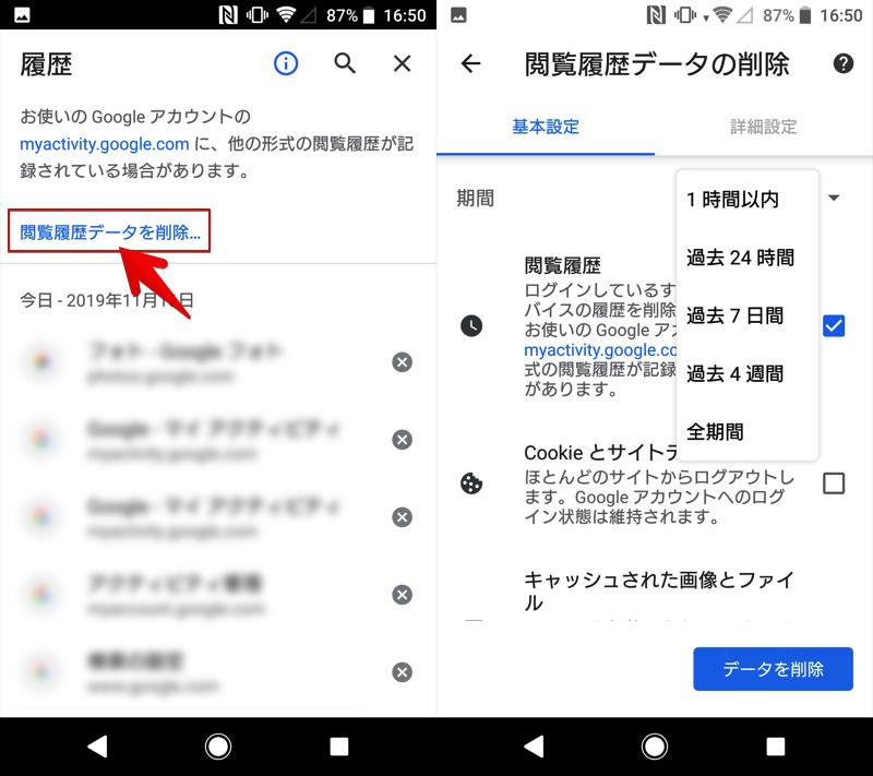 Chromeブラウザでサイトのアクセス履歴を一括削除する手順