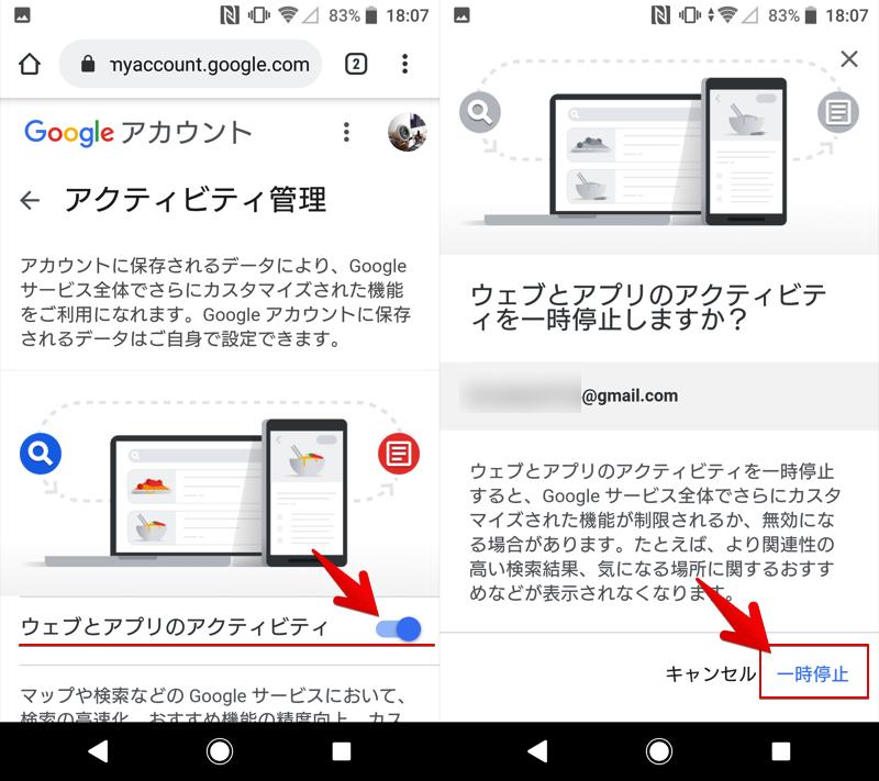 Googleアカウントのアクティビティを無効化する手順