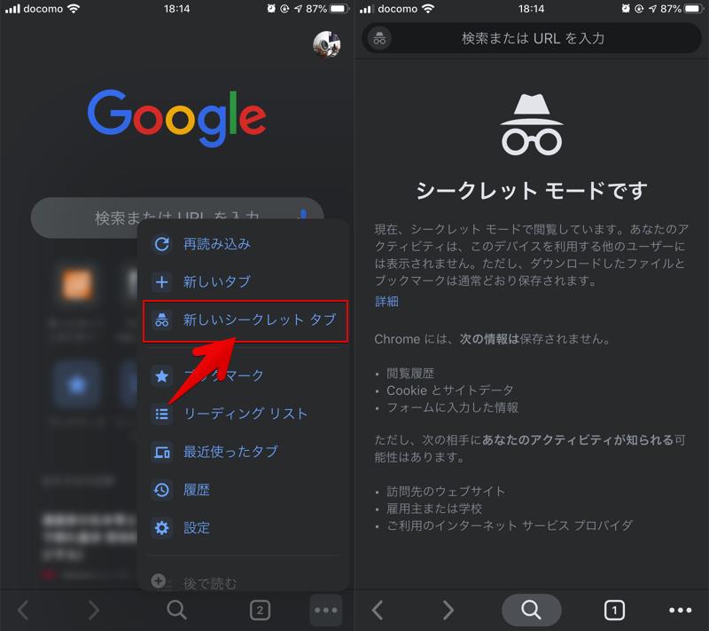 iPhone版Chromeアプリでシークレットモードを起動する手順