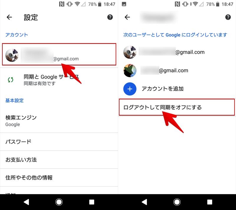 Android版ChromeでGoogleアカウントからログアウトする手順