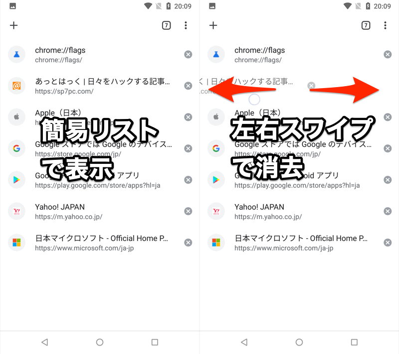 Chrome試験機能Accessibility Tab Switcherでタブ一覧を簡易リストで表示する手順3