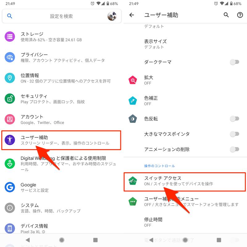 設定のユーザー補助機能からタブ一覧を簡易リストで表示する手順1