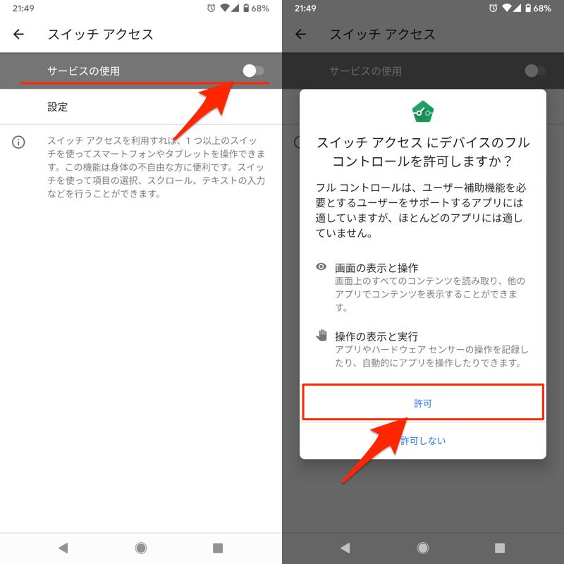 設定のユーザー補助機能からタブ一覧を簡易リストで表示する手順2