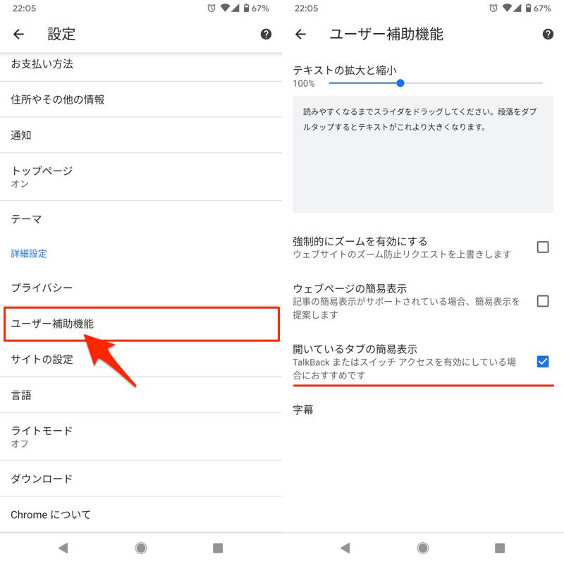 設定のユーザー補助機能からタブ一覧を簡易リストで表示する手順5