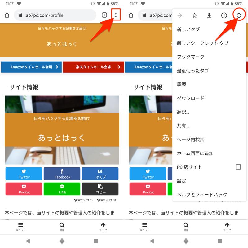 Chromeメニューから更新を実行する手順
