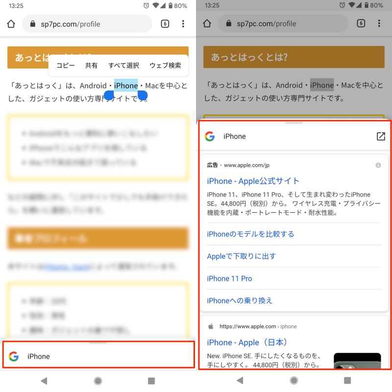 Chromeで現在のページから離れずキーワードをGoogle検索する手順