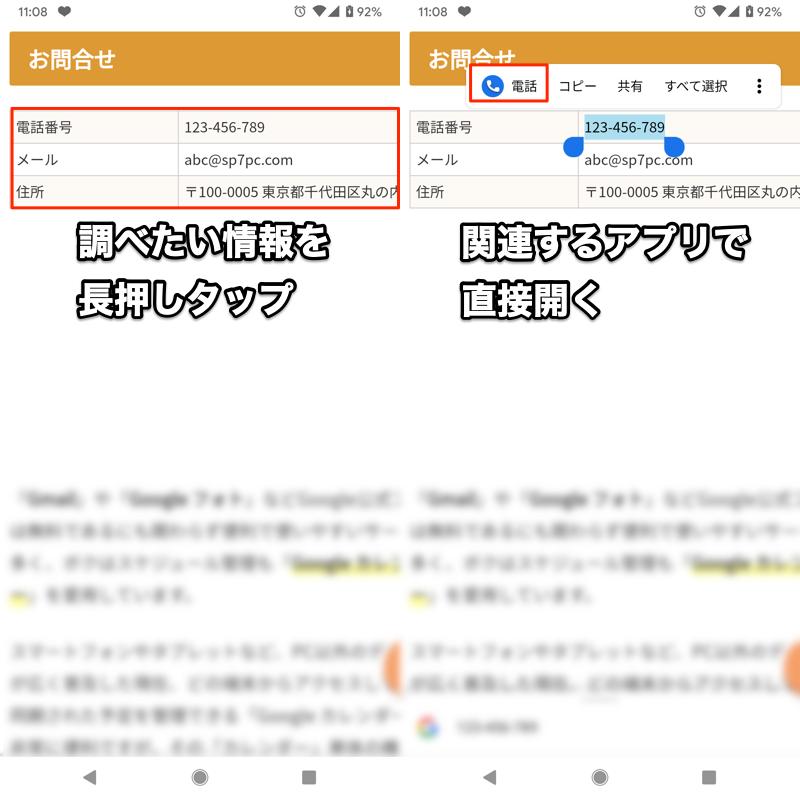Chromeで調べたいキーワードを関連するアプリで直接開く手順