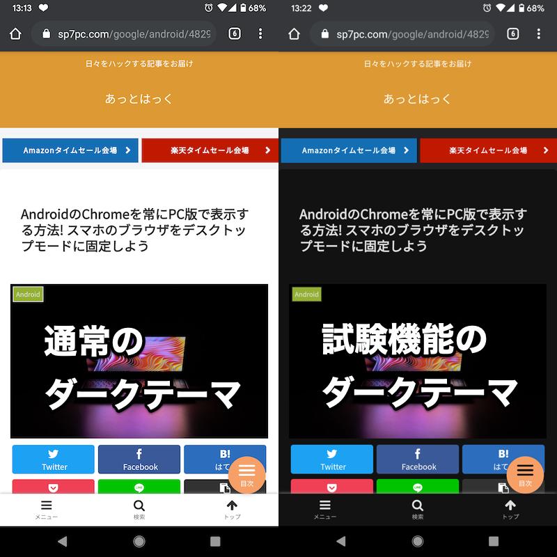 Chrome試験機能Force Dark Mode for Web ContentsでWebサイト全体にダークテーマを適用する手順3