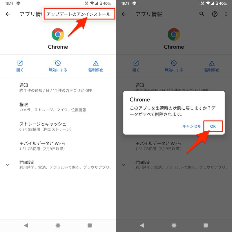 Chromeアプリのバージョンをダウングレードする手順
