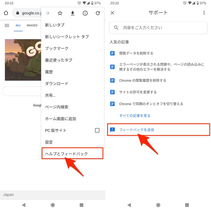 GoogleへChromeアプリに関する要望を届ける手順