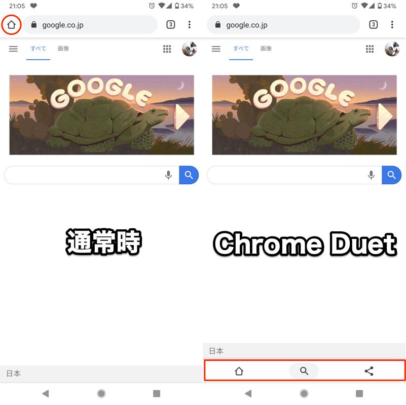 Chrome試験機能Duetでツールバーを下に配置する手順3