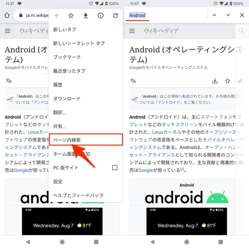 Chromeでページ内検索結果をスクロールで高速表示する手順1