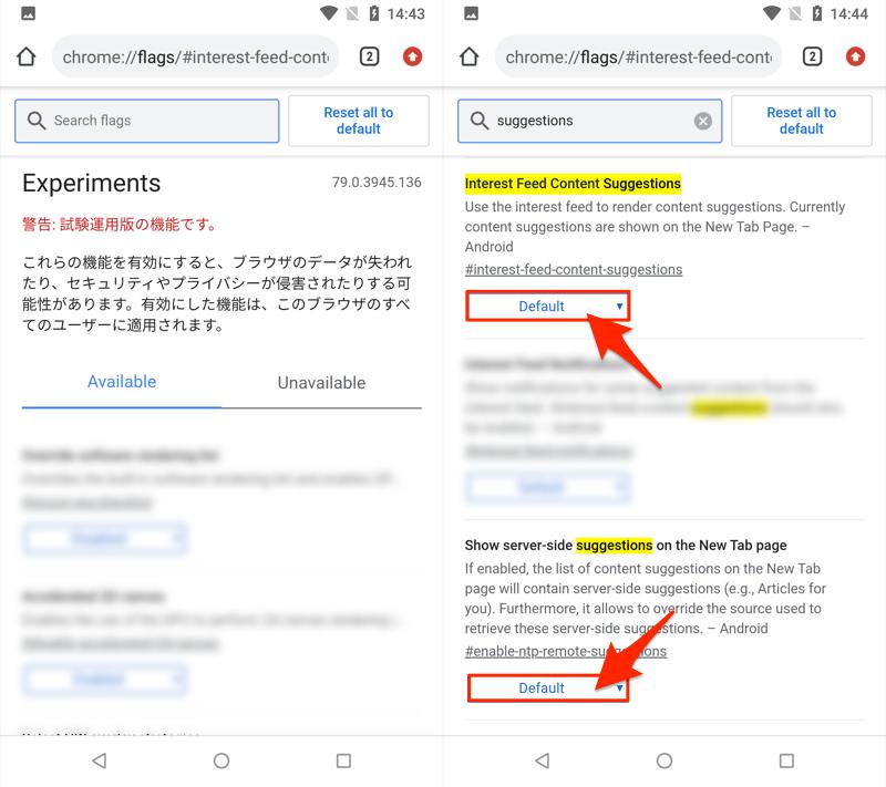 Chrome試験機能で新規タブにおすすめの記事を表示しない手順2