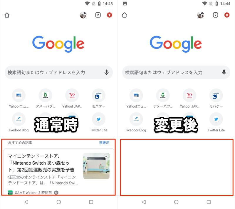 Chrome試験機能で新規タブにおすすめの記事を表示しない手順4
