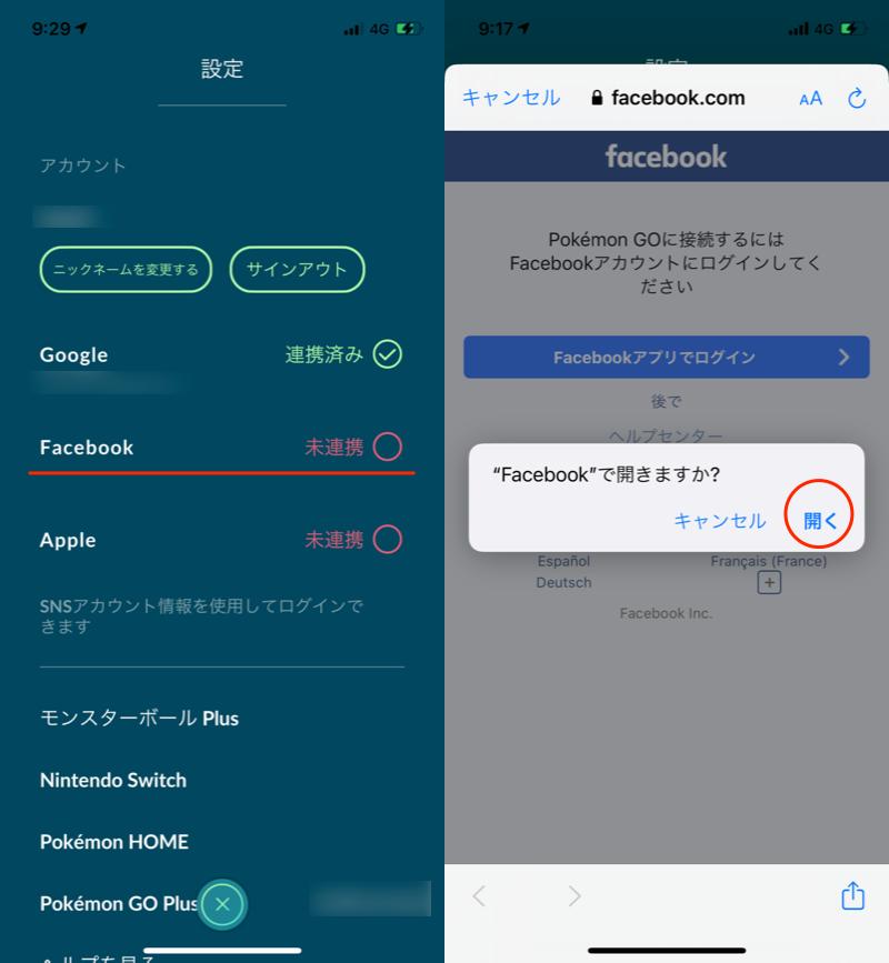 ポケモンGOにFacebookアカウントを追加する手順1
