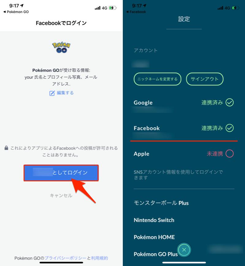 ポケモンGOにFacebookアカウントを追加する手順2
