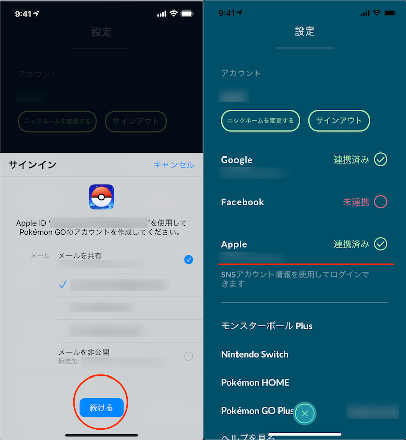 ポケモンGOにApple IDを追加する手順2