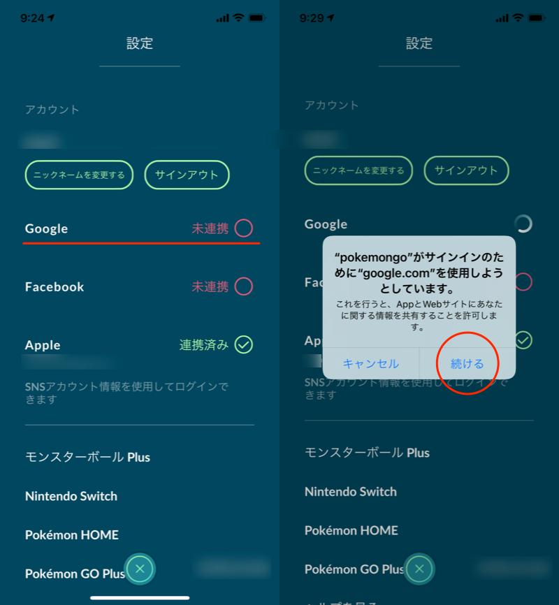 ポケモンGOにGoogleアカウントを追加する手順1