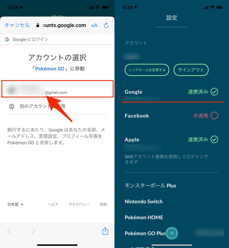 ポケモンGOにGoogleアカウントを追加する手順2