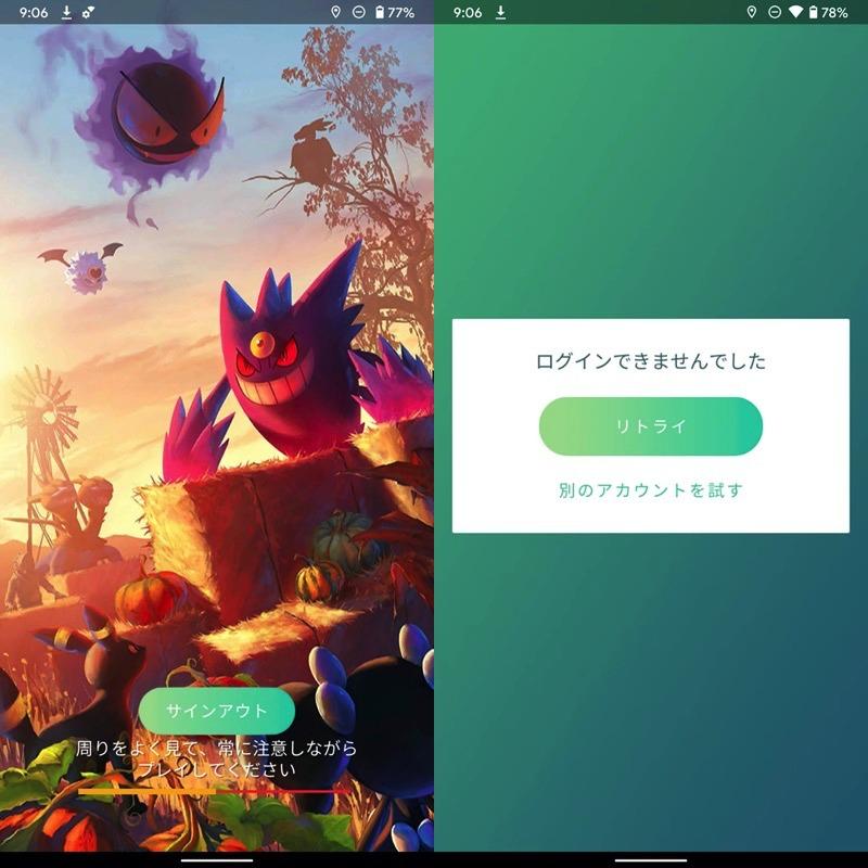 ポケモンGOのログイン画面で表示されるエラーメッセージの説明