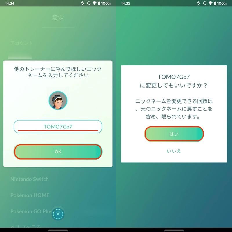 ポケモンGOのプレーヤー自身のニックネームを変更する手順3