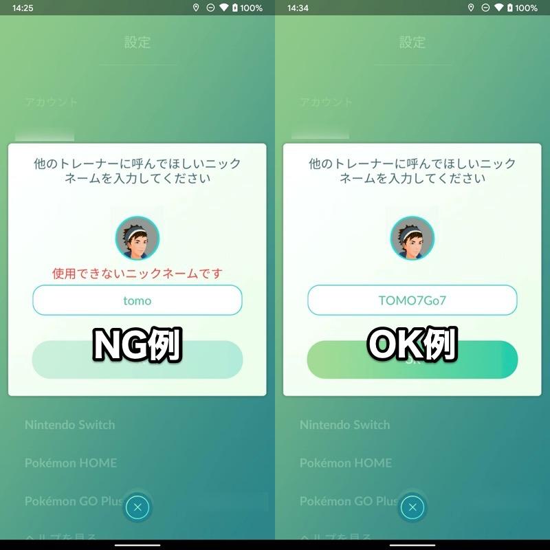 すでに他プレーヤーで使用されている名前はポケモンGOのニックネームに設定できない説明