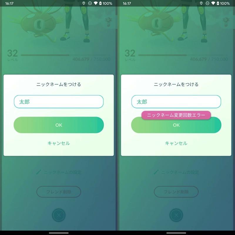 ポケモンGOのフレンドのニックネームを変更する手順5
