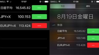 [iPhone] 株価アプリで外国通貨の為替換算をする超カンタンな方法