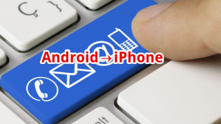 AndroidからiPhoneへ電話帳(連絡先)を移行する方法