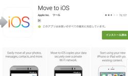 AndroidからiPhoneへデータ移行できるApple公式アプリ「Move to iOS」の使い方