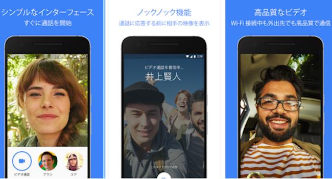無料でビデオ通話が可能に「Google Duo」の使い方