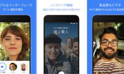 Google Duo – 無料でビデオ通話できる! シンプルかつ高品質なグーグル公式アプリの使い方
